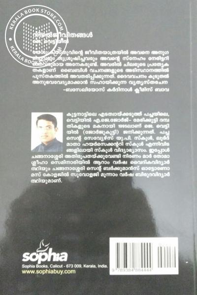 back image of Nizhaljeevithangal