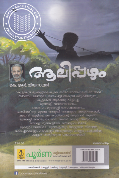 back image of Aalippazham