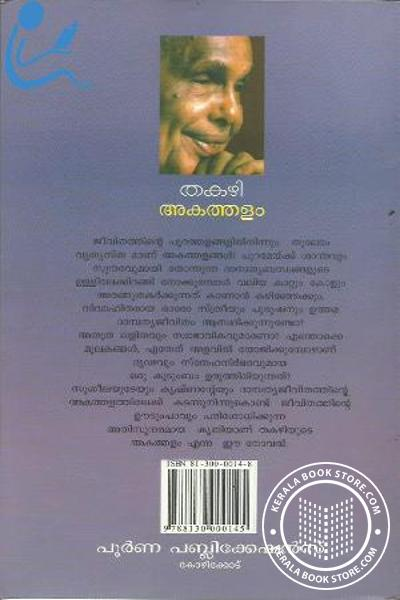 back image of Akathalam