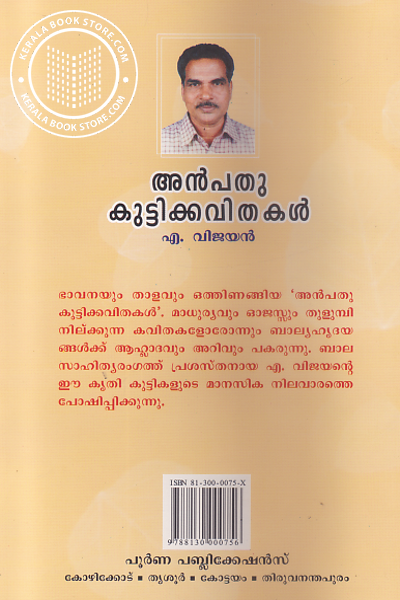 back image of Anpathu Kuttikavithakal
