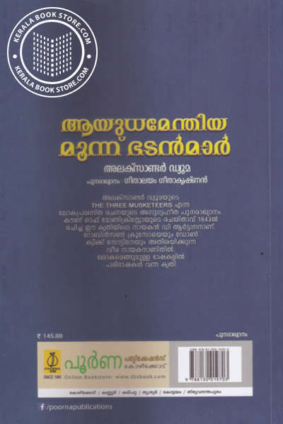 back image of Ayudhamenthiya Moonnu Bhadanmar