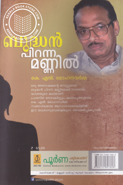 back image of Budhan Piranna Mannil