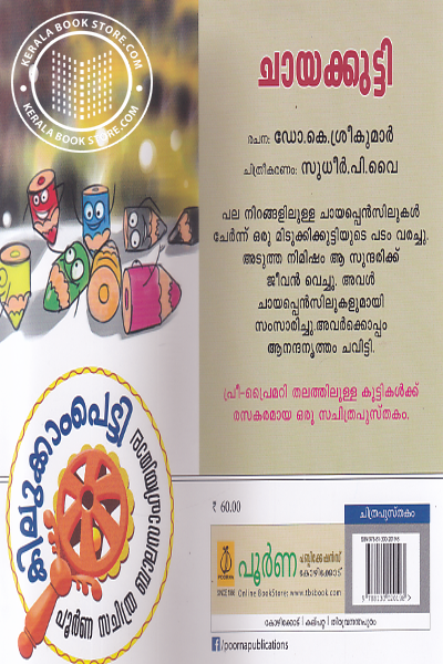back image of Chayakkutty
