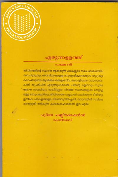 back image of Ezhunnallath
