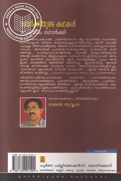 back image of Goarkiyude Kathakal