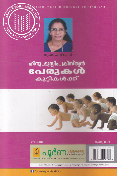 back image of Hindu Muslim Christain Perukal Kuttykalkku