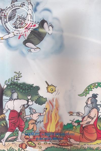 back image of Kannassaramayanam