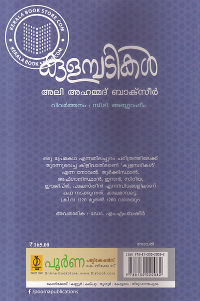 back image of Kulampatikal