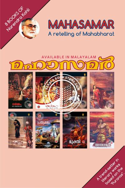 back image of Mahasamar Package