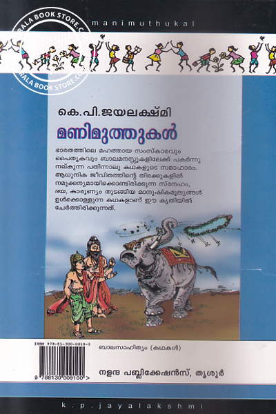 back image of Manimuthukal