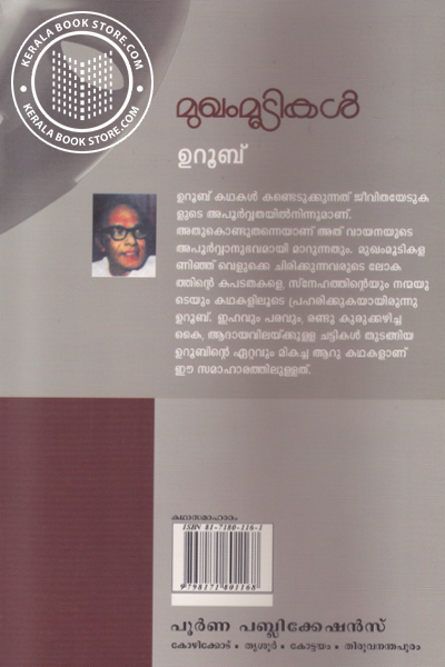 back image of Mukham Moodikal