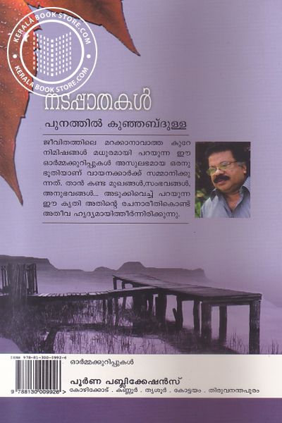 back image of Nadappaathakal