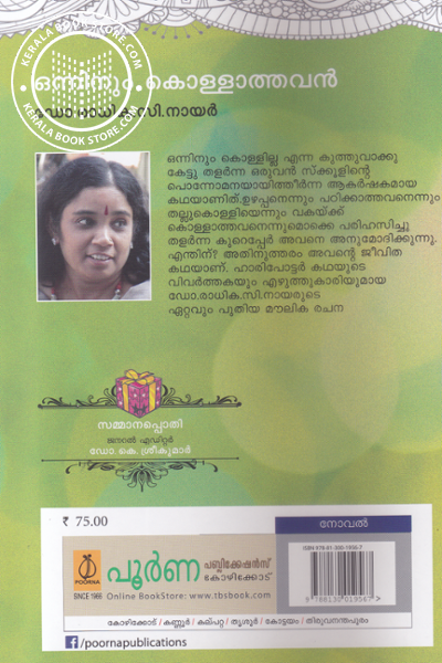 back image of Onninum Kollathavan