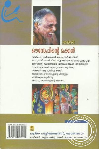back image of Ouseppinte Makkal
