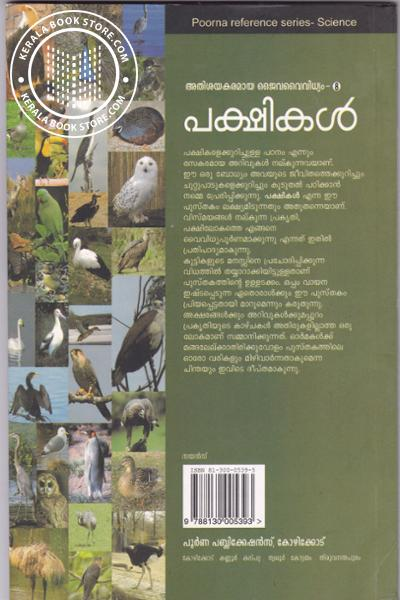 back image of Pakshikal