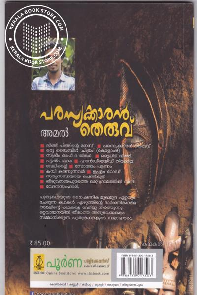 back image of Parasyakkaran Theruvu