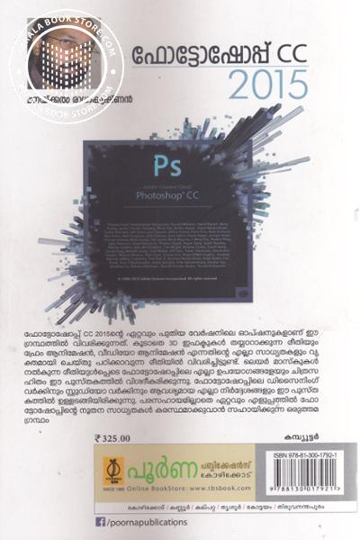 back image of Photoshop CC 2015