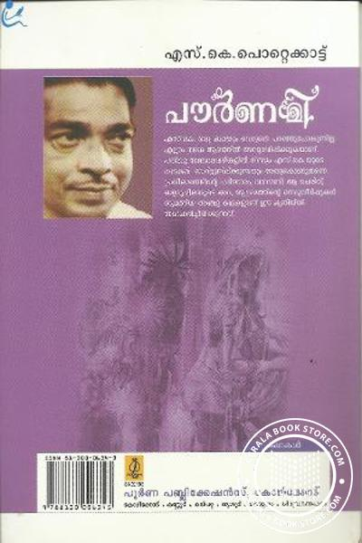 back image of Pournami