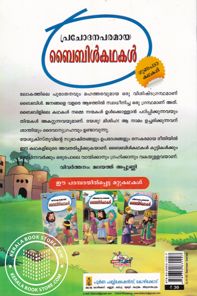 back image of Prachodhanamaaya Bible Kathakal