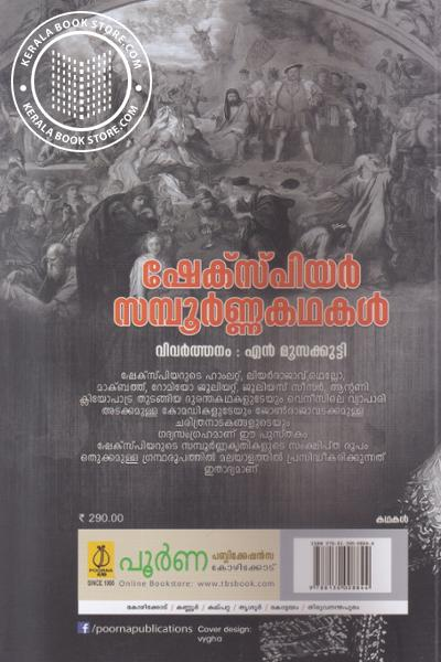 back image of Shakespeare Sampoorna Kathakal