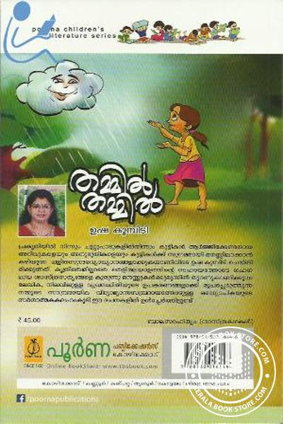 back image of Thammil Thammil