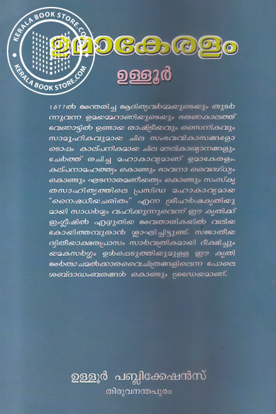 back image of Umakeralam