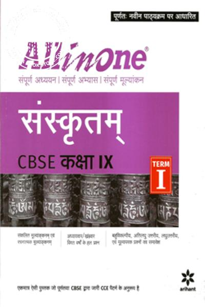 ALL IN ONE SANSKRIT CBSE CLASS IX - TERM I
