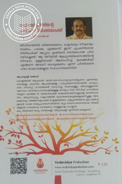 back image of Aiswaryathinte Padivathikkalekku