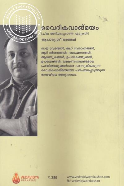 back image of Vaidikavangmayam