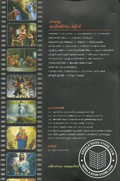 back image of Sampoorna Catechism quiz