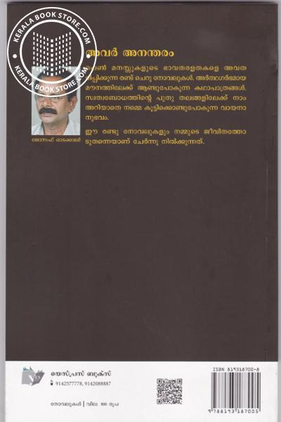 back image of Avar Anantharam
