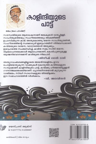 back image of Kalindhiyude Pattu