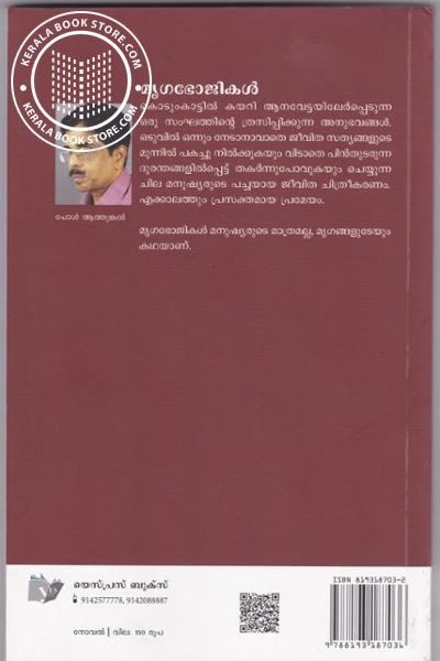 back image of Mrugabhojikal