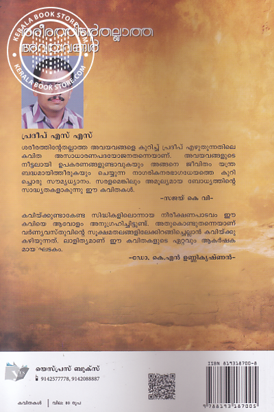 back image of Shareerathintethallatha Avayavangal