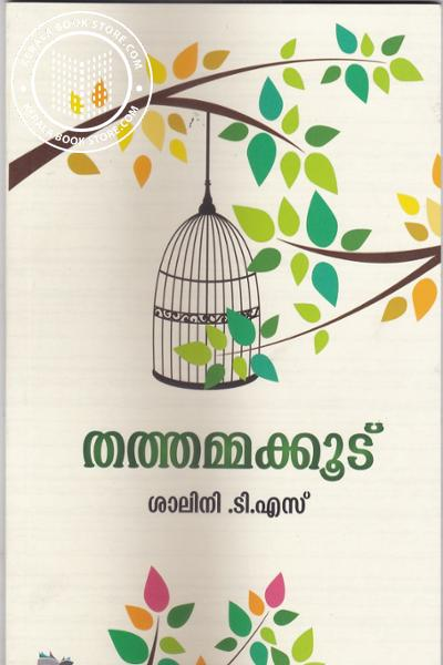 back image of Thathammakoodu