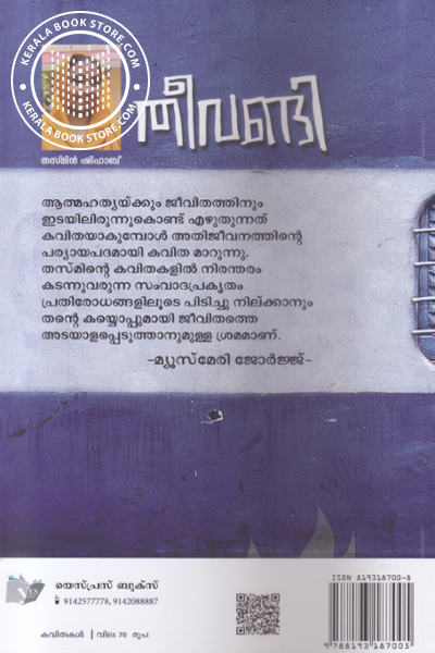 back image of Theevandi