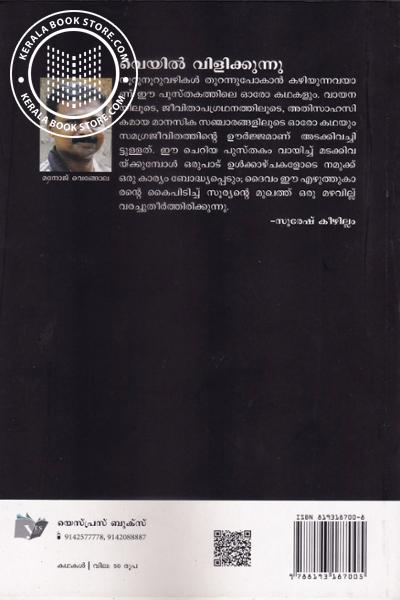 back image of Veyil Vilikkunnu