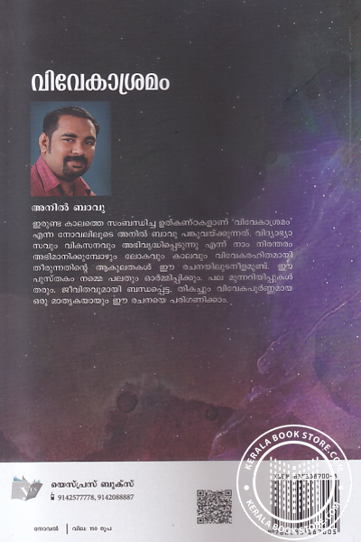 back image of Vivekasramam