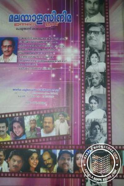 back image of Malayala Cinema Innale Innu