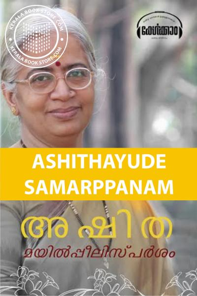 Cover Image of Book Mayilpeelisparsham Samarppanam