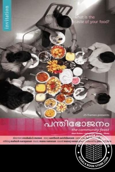 Cover Image of CD or DVD Panthi Bhojanam - Award Winning Short Film-