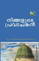 Ningalude Pravachakan