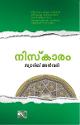 Niskaram