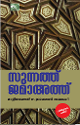 Thumbnail image of Book Sunnath Jama Ath