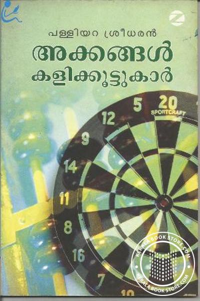 Image of Book Akkagal Kalikoottukar