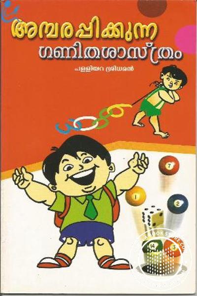 Cover Image of Book അമേരിക്കന് പ്രസിഡന്റും പൈഥഗോറസും