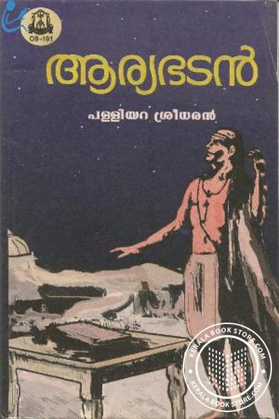 Cover Image of Book ആര്യഭടന്