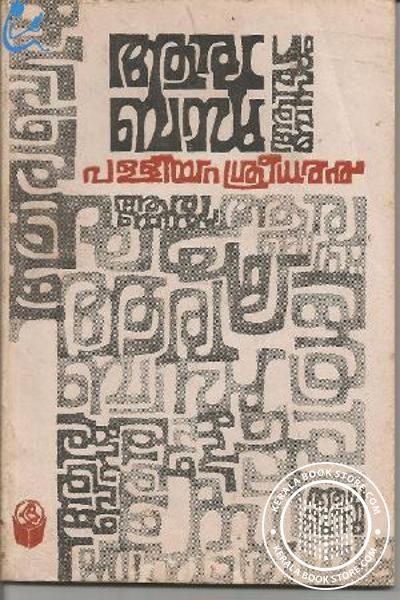 Cover Image of Book Aryabandhu