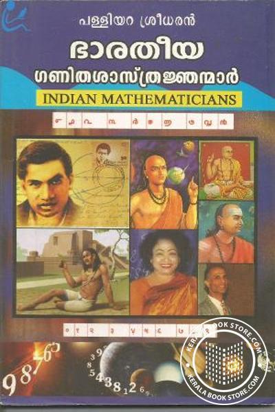 Cover Image of Book Bharatheera Ganitha Sasranjanmar