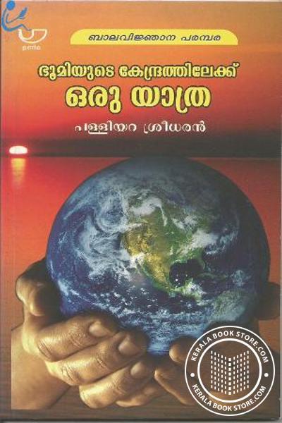 Cover Image of Book Bhoomiude Kendrathilekku Oru Yatra